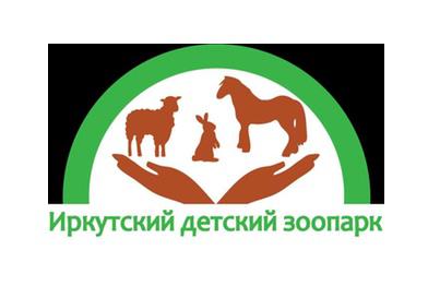 Иркутский детский зоопарк