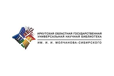 Иркутская областная государственная универсальная научная библиотека им. И. И. Молчанова-Сибирского