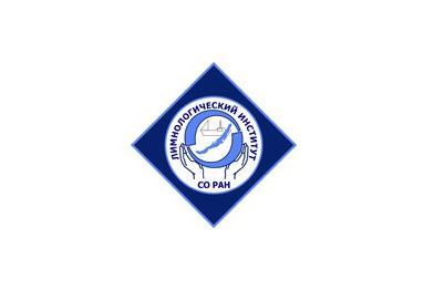Лимнологический институт СО РАН