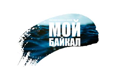 Общественная организация ``Мой Байкал``
