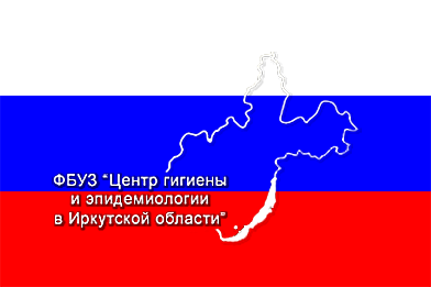 Центр гигиены и эпидемиологии в Иркутской области