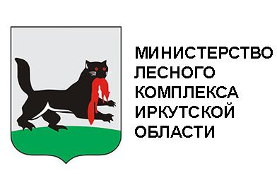 Министерство лесного комплекса Иркутской области