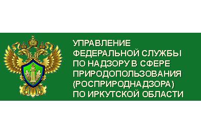 Управление Росприроднадзора по Иркутской области