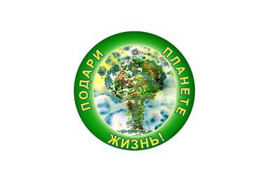 Благотворительный фонд ``Подари планете жизнь``