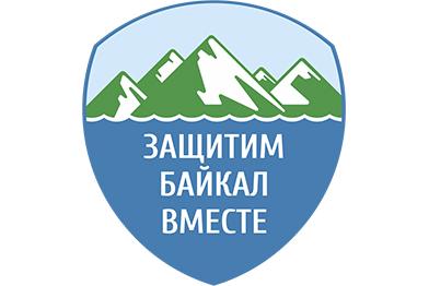Защитим Байкал вместе