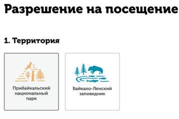 Памятка по использованию электронного сервиса выдачи разрешений на посещение Прибайкальского национального парка и Байкало-Ленского заповедника