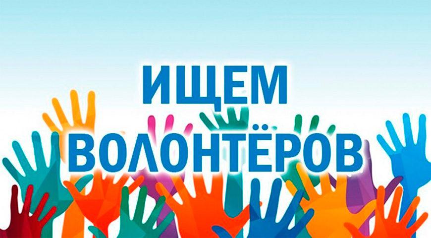 180507-volunteers-needed-870-480