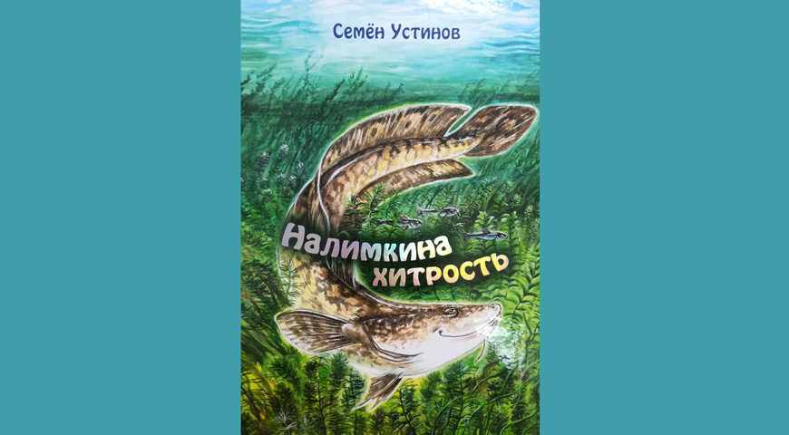181219-1-00-ustinov-book-2