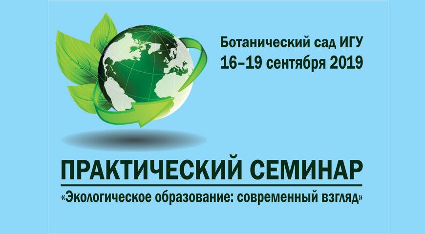 190703-1-00-eco-seminar