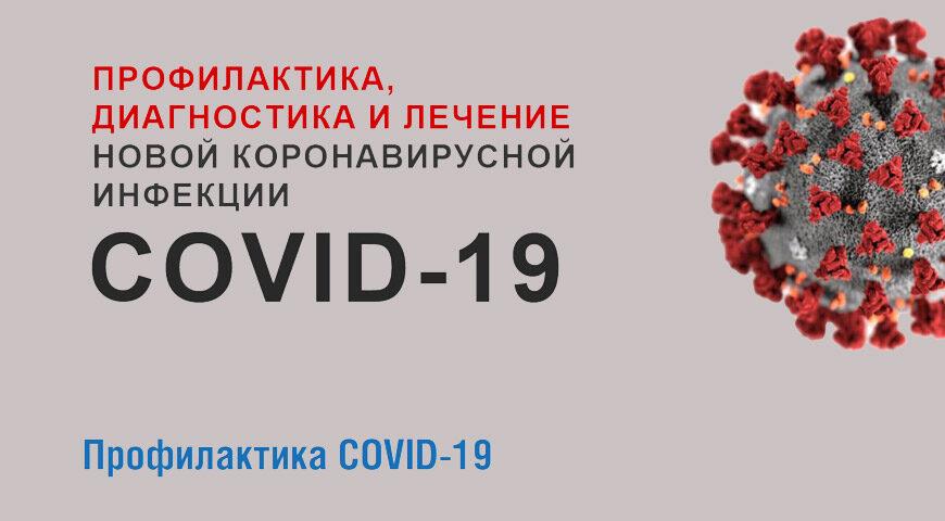 200319-1-00-coronavirus-prevention+