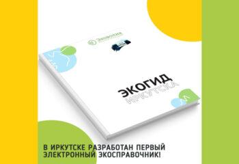 200521-2-00-eco-guide