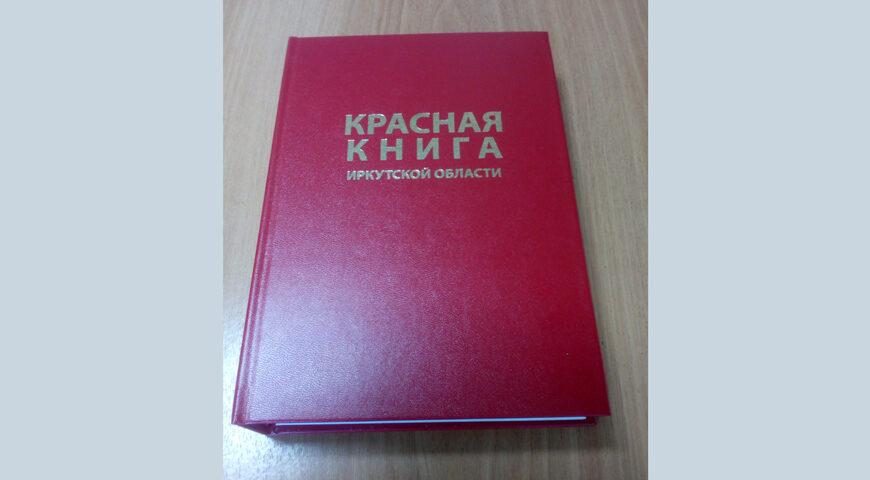 200918-2-00-irkutsk-red-book