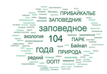 210113-2-00-104-words-about-baikal-2