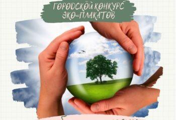 21-04-13-eco-plakaty